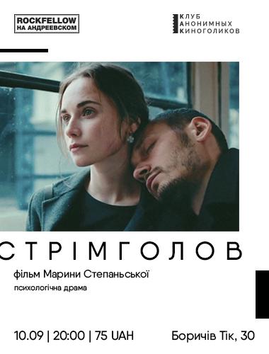Украинская психологическая драма, полнометражный кинодебют Марины Степанской