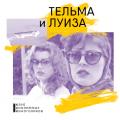 Клуб аноннимных киноголиков 12 марта